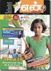 Praveen salem 28 vikatan interview cover