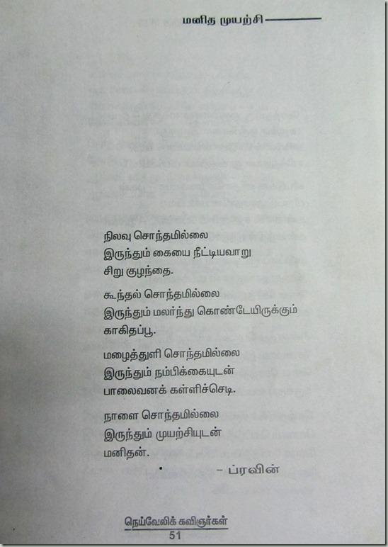Manitha-Muyarchi-Praveen-Poem
