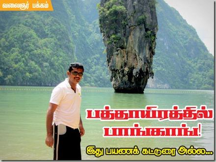 praveen bangkok article