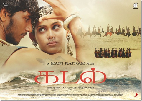 kadal vimarsanam review
