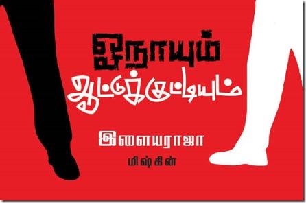 Onayum-Aatukuttiyum-movie-review