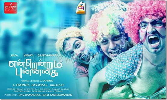 Jeeva's Endrendrum Punnagai Movie Review
