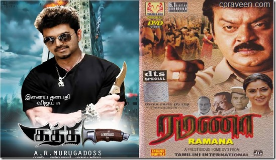 kaththi vs Ramana movie